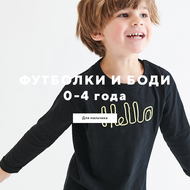 T-shirts and body suits for boys - RESERVED