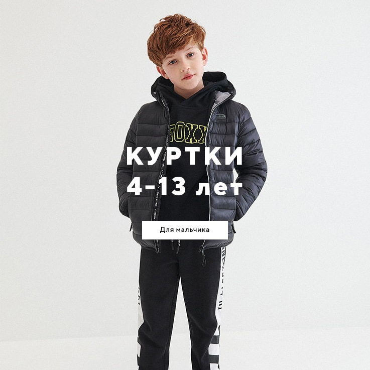 Outerwear for boys - RESERVED