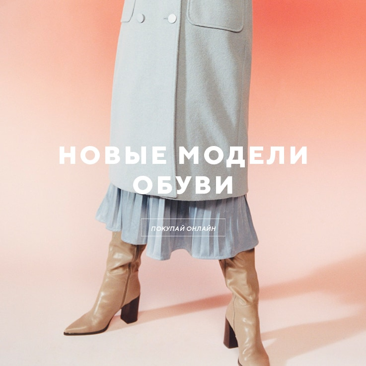 NEW COLLECTION OF SHOES - WOMEN