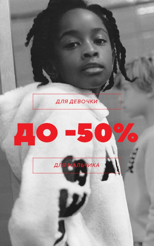Mid Season Sale is here - chance for even 50% off on Girl and Boy collection