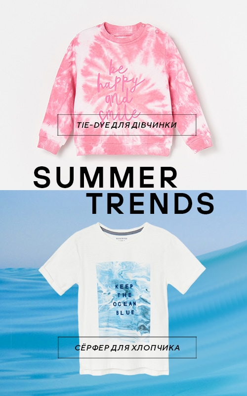 Tie Dye or Surf! Check out new trends for KIDS!
