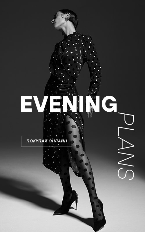 Do you have evening plans? Choose your glam outfit in Reserved!