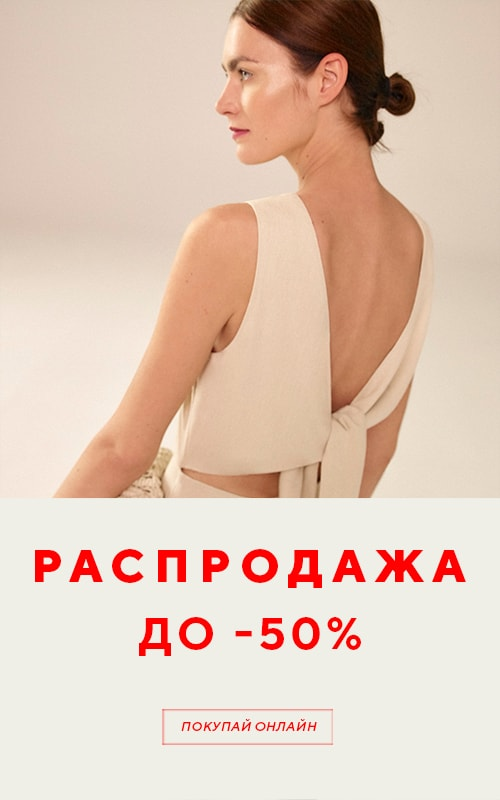 %%SALE%% UP TO 50% - RESERVED