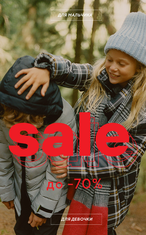 Sale up to 50% off - chance to fill your wardrobe cheaper. Kids collection