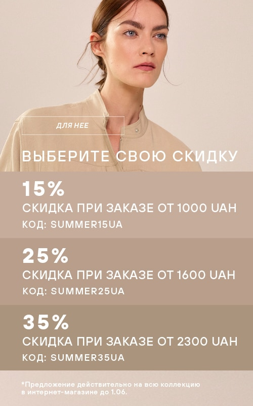 Choose your promocode -15%, -25%, -35% - RESERVED
