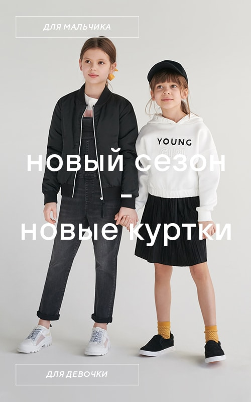 Outerwear for kids that want to fell comfortable while playing outside! See the SS20 Collection